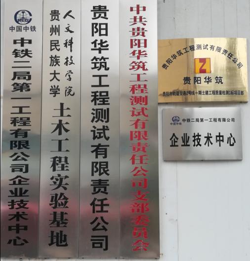 贵阳华筑工程测试有限责任公司